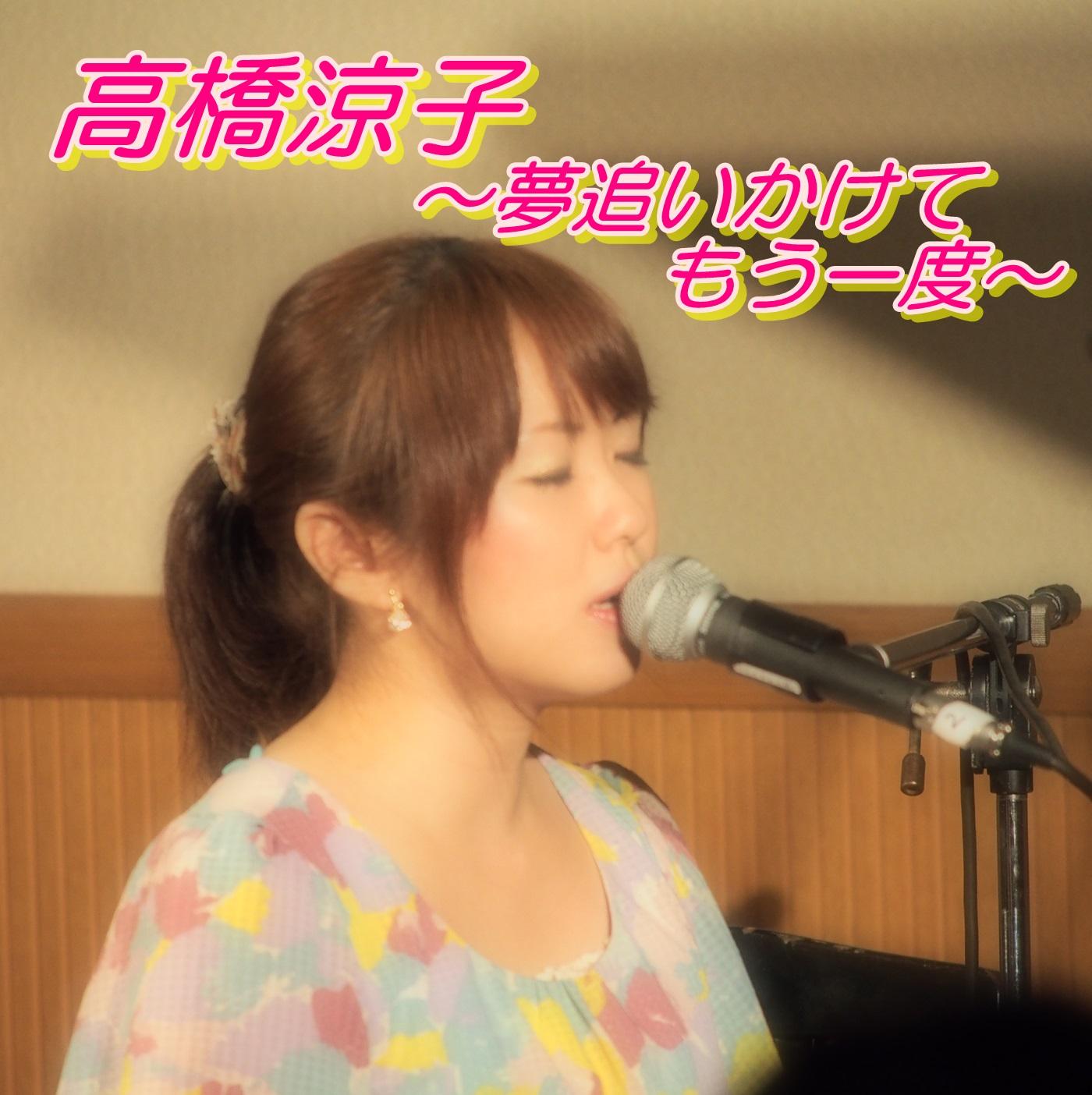 【rapport】 高橋涼子 ~ 夢追いかけて もう一度 ~